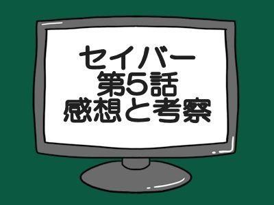 仮面ライダーセイバー第5話感想と考察
