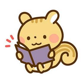 本を読むリス