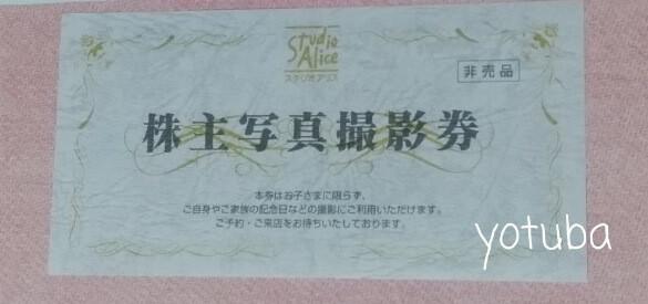 スタジオアリス株主優待券の画像