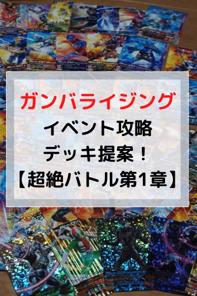 ガンバライジング 超絶バトル第1章イベント攻略デッキ