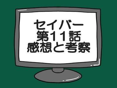 仮面ライダーセイバー第11話感想と考察