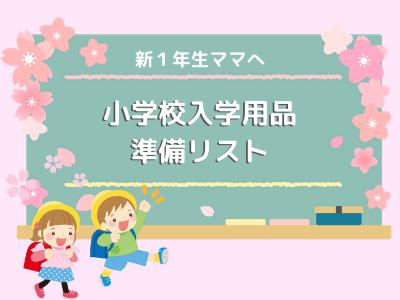 新1年生ママへ!小学校入学準備リスト
