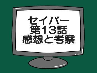 仮面ライダーセイバー第13話感想と考察