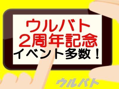 ウルバト2周年記念イベント多数!