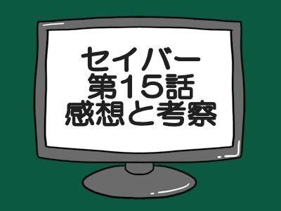 セイバー15話感想と考察!