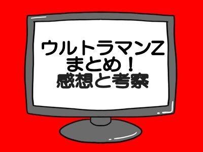 ウルトラマンz総集編・総括まとめ!