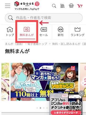 ebookjapan無料マンガの説明画面