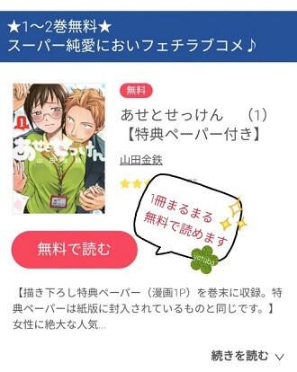 ebookjapanの無料まんがの読み方画像