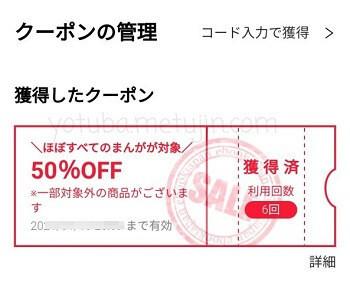 イーブックジャパンの初回50%OFFクーポン画像