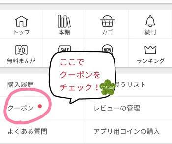 ebookjapanクーポンページ