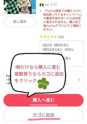 ebookjapan商品ページ