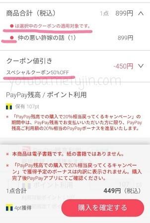 購入画面の画像
