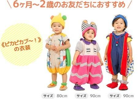 いないいないばあっ!赤ちゃん衣装画像