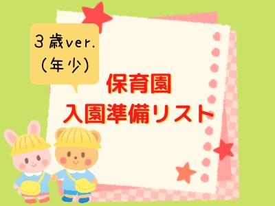 3歳児年少の保育園準備品リスト