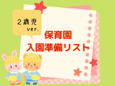 2歳児の保育園入園準備品リスト