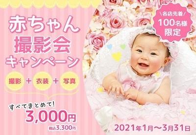 スタジオマリオ赤ちゃん撮影会キャンペーン画像