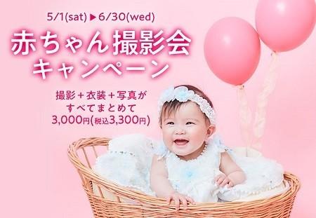 スタジオマリオ赤ちゃん撮影会キャンペーン