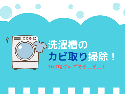 洗濯槽の黒カビ除去!掃除方法