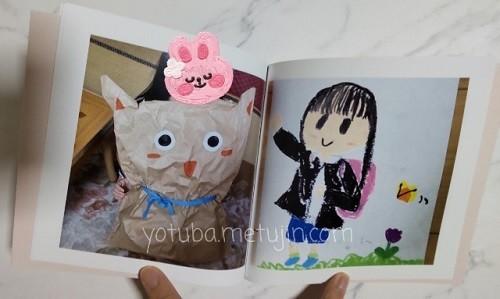 しまうまフォトブックで印刷した子供の絵