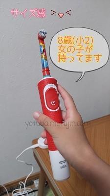 ポケモン電動歯ブラシの持ち手の大きさ