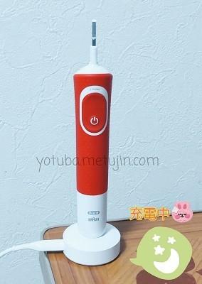充電中のオーラルBポケモン電動歯ブラシ