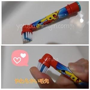 ブラウンポケモン電動歯ブラシのブラシ画像