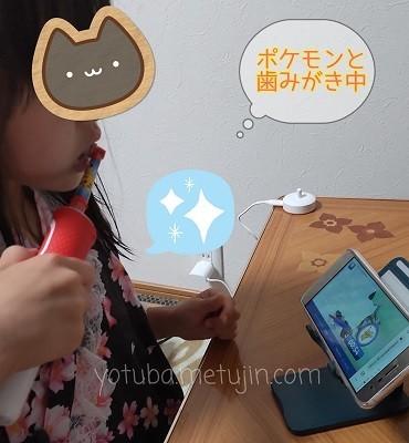 ポケモン電動歯ブラシを使う女の子