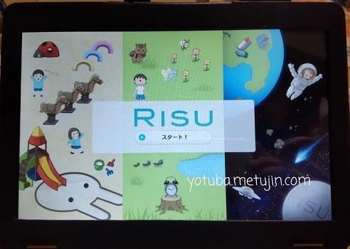 RISU(リス)スタート画面