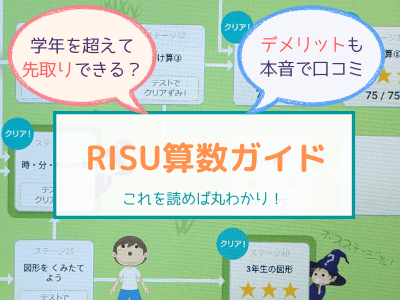 RISU算数(りす算数)口コミまとめ
