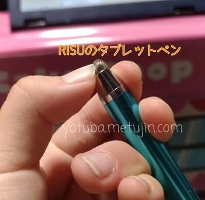 RISUのタブレットペン画像