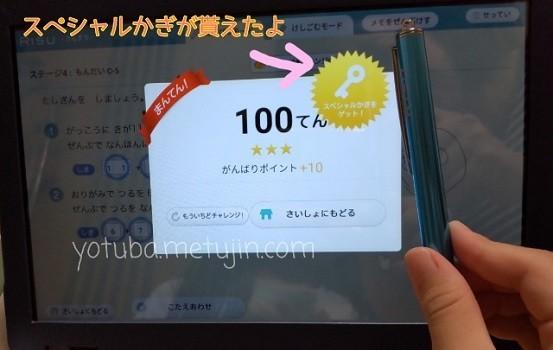 RISU算数のスペシャルかぎをゲット画像