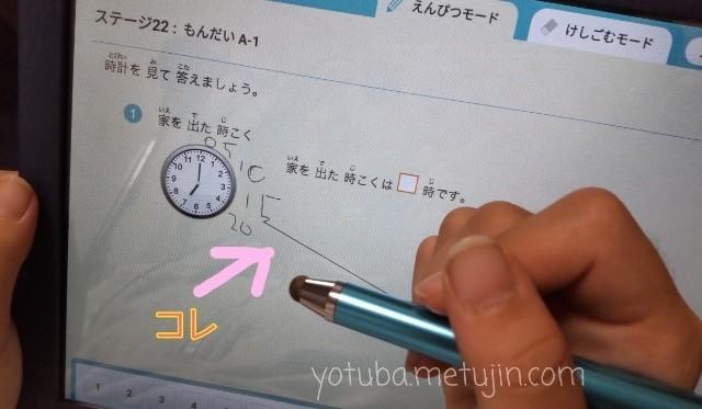RISU算数のデメリット画像