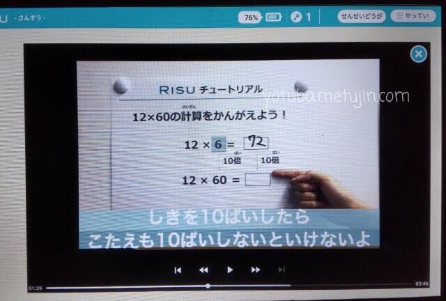 RISU算数のチューター先生動画