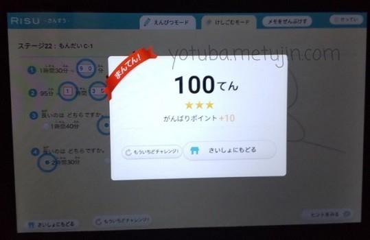 RISU算数100点満点の画像
