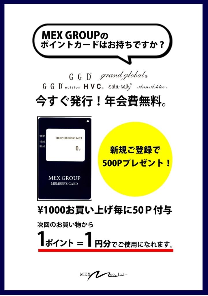 f:id:mexonline:20170809154045j:plain