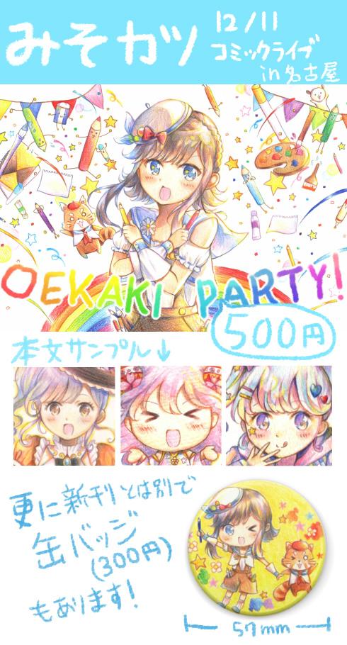 f:id:meyukichi:20161210182206j:plain