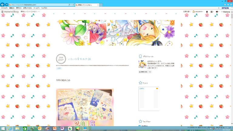 f:id:meyukichi:20170101141738p:plain