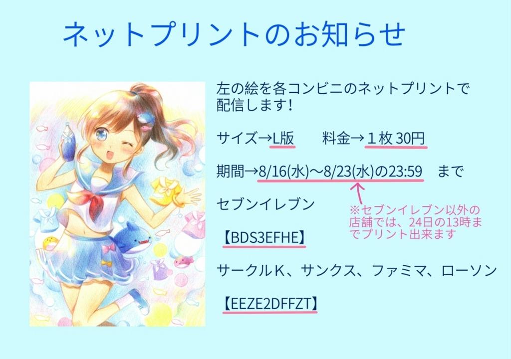 f:id:meyukichi:20170816215422j:plain