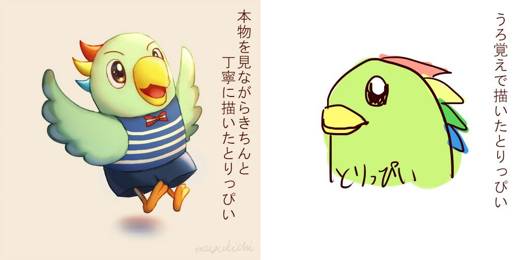f:id:meyukichi:20180330210534j:plain
