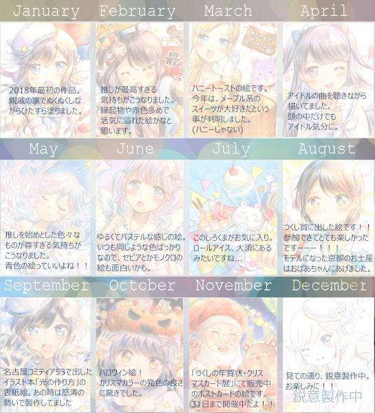 f:id:meyukichi:20181222233353j:plain