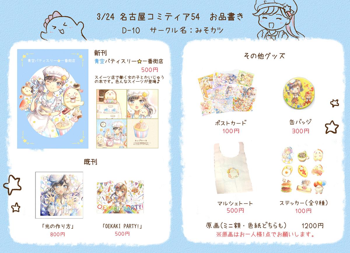 f:id:meyukichi:20190406092911j:plain