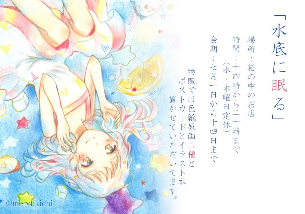f:id:meyukichi:20190703233518j:plain