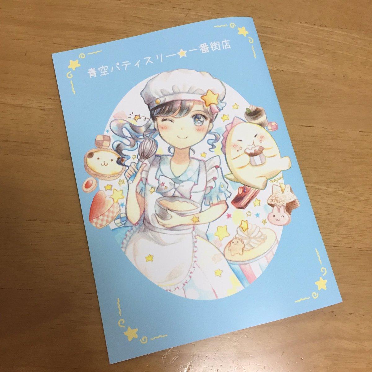 f:id:meyukichi:20190703233927j:plain