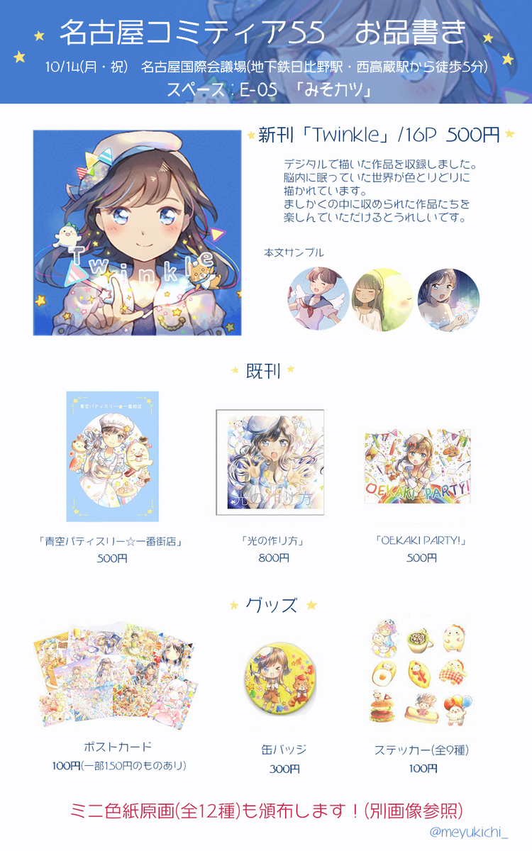 f:id:meyukichi:20191004192012j:plain
