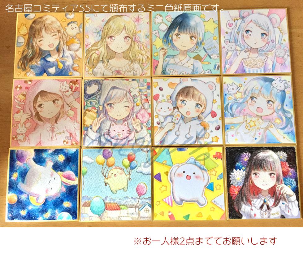 f:id:meyukichi:20191004195007j:plain