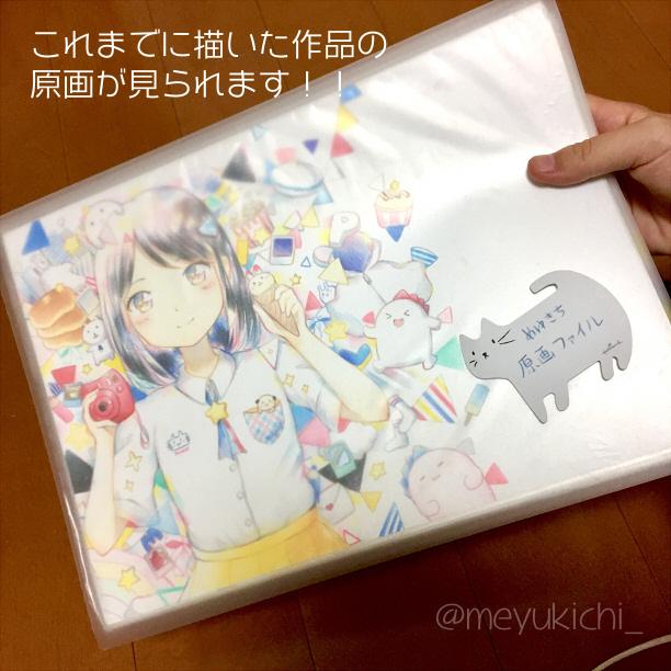 f:id:meyukichi:20191004195011j:plain