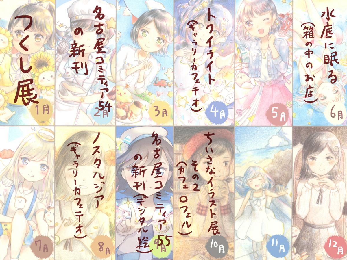 f:id:meyukichi:20191229022729j:plain