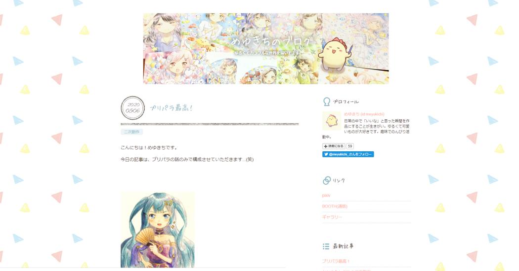 f:id:meyukichi:20200507223352p:plain