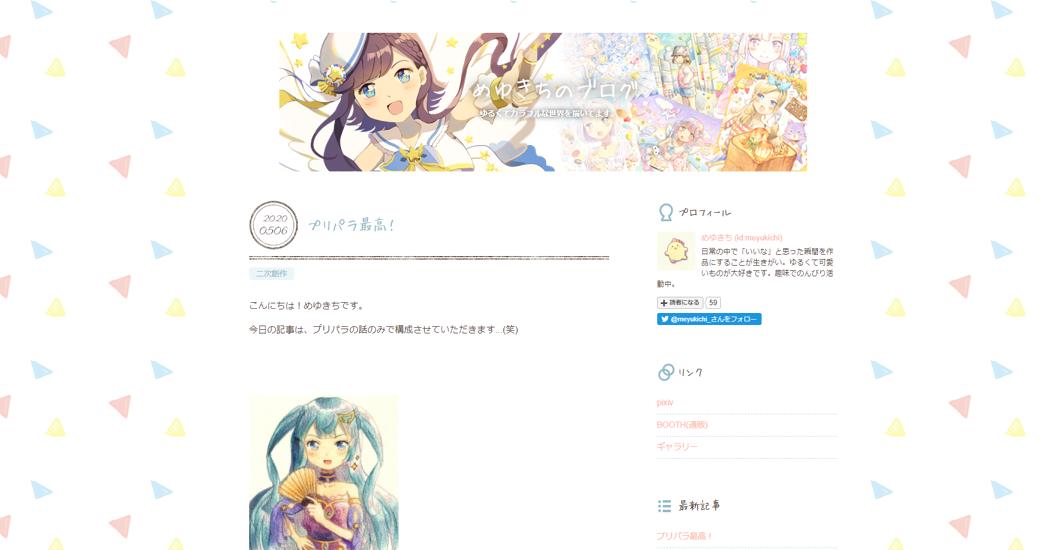 f:id:meyukichi:20200507223458p:plain