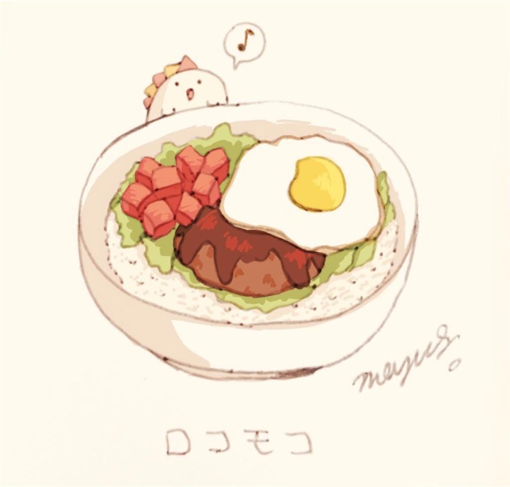 f:id:meyukichi:20200603172431j:image
